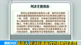最高人民法院再审聂树斌案 改判其无罪