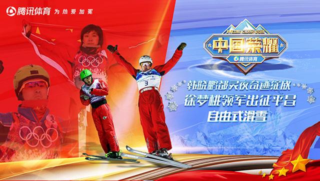 自由式滑雪冬奥冠军韩晓鹏 都灵夜奇迹绽放_中国荣耀