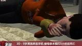 泰兴一9岁男孩被母亲打后身亡:疑因弄丢手机