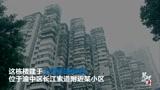"""探访重庆无电梯""""网红楼"""":住在24层其实只用爬9楼"""