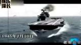老梁:日本最残酷的部队,2000架战机击沉美国260艘军舰