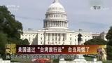 """利用台湾,抗衡大陆?专家:台湾只是美国大国博弈的""""棋子""""!"""