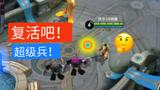 鲁班超级兵9:超级兵遇害阵亡?神丹复活画风突变!