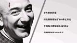 财约你Plus|亚马逊创始人贝佐斯财富创新高 是马云的三倍!