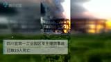 四川宜宾一工业园区发生爆燃事故 已致19人死亡