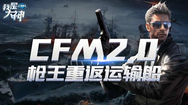 我是大神第二季-特别篇CFM2.0枪王重返运输船_神马小说网