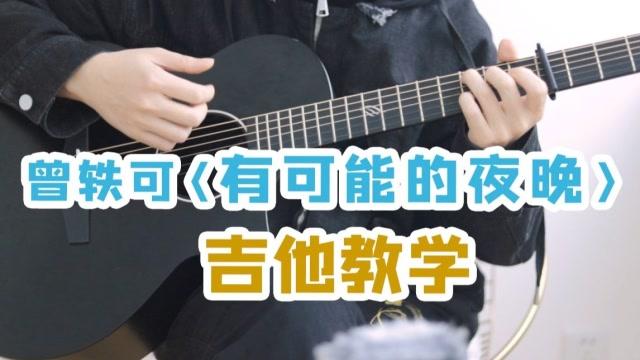 曾轶可《有可能的夜晚》吉他弹唱教学