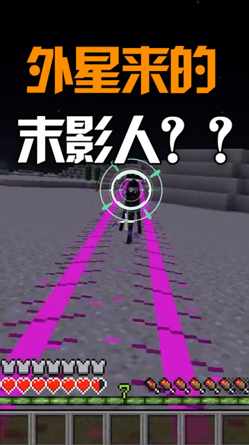 我的世界:这是外星来的末影人吗?攻击方式太帅了!海报剧照