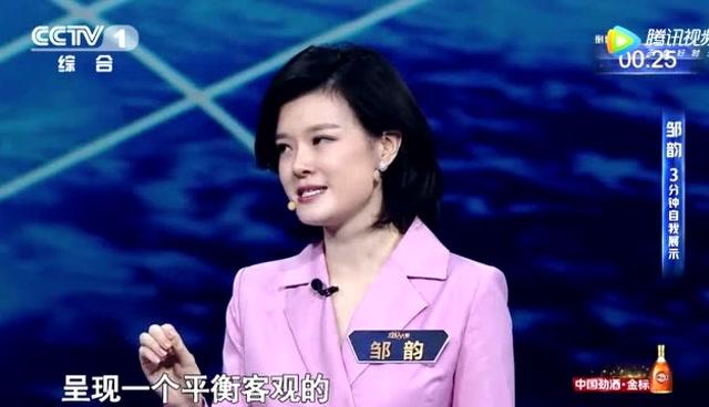 《主持人大賽》中央廣播電視臺主持人鄒韻大賽中表現超出色