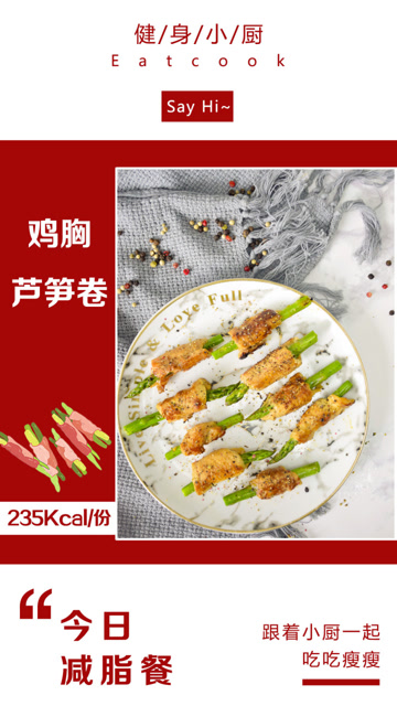 雞胸肉蘆筍卷