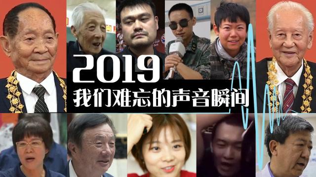 2019年终盘点: 2019年终盘点 2019难忘的中国声音
