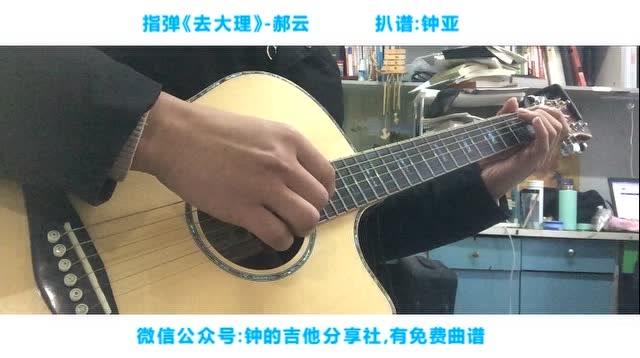 吉他指弹《去大理》-郝云