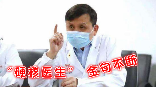 盤點張文宏醫生金句集錦,一張嘴就是單口相聲,不愧是醫學郭德綱