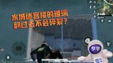 和平精英:水城迷宫楼的玻璃,从外边翻进去不会碎裂?