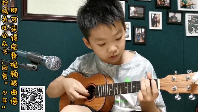 小尤弹唱《少年》
