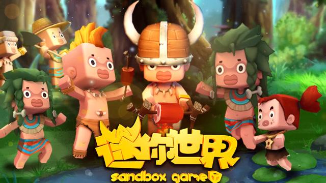 迷你世界8月新版本:全新生存玩法重磅来袭——让野人成为伙伴吧!海报剧照