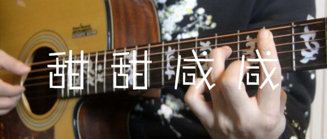 「吉他弹唱入门系列教程」第二十二集-「甜甜咸咸」赵芷彤
