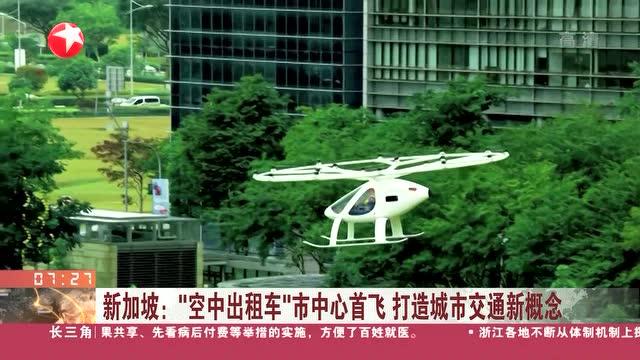"""新加坡:""""空中出租車""""市中心首飛 打造城市交通新概念"""