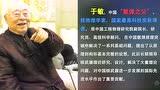 致敬科学!网友票选新中国十大科学家!共和国之荣耀!