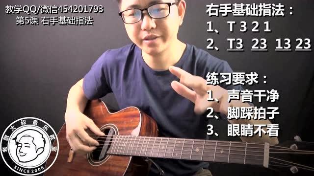 老歌大叔民谣吉他 第5课 右手基础指法