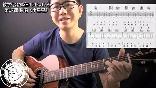 第17课 弹唱《小星星》 老歌大叔吉他教学