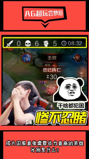梦泪:一顿操作猛如虎,打开战绩0-6-5?