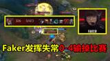 LOL:SKT无缘韩国第一,Faker决胜局发挥失常,被对面杀成0-4