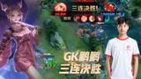 王者荣耀KPL:GK鹏鹏公孙离三连决胜,大乔体系开始发力!