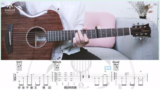 《连名带姓》张惠妹-吉他弹唱教学-大树音乐屋