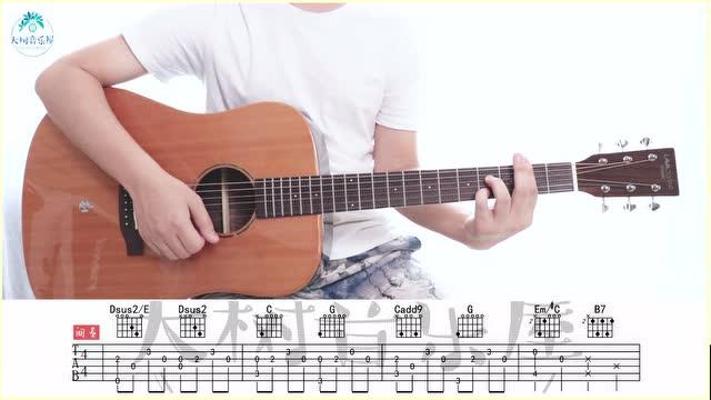 《Lemon》米津玄师-吉他弹唱教学-大树音乐屋