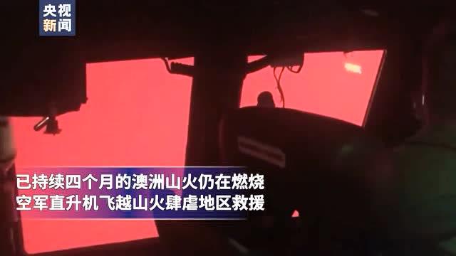 """""""血色""""天空!澳大利亞山火現場畫面"""