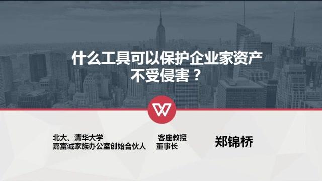 郑锦桥:什么工具可以保护企业家资产不受侵害?