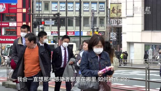 直擊丨疫情面前,日本民衆如何反應?