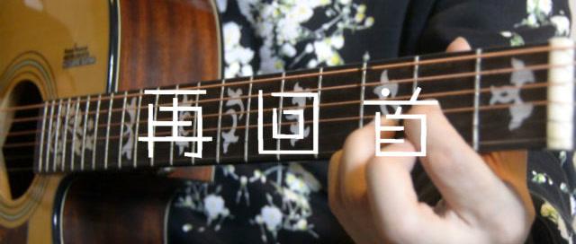 「吉他弹唱入门系列教程」第二十一集-「再回首」姜育恒