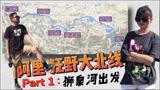 香港情侣自驾阿里北线