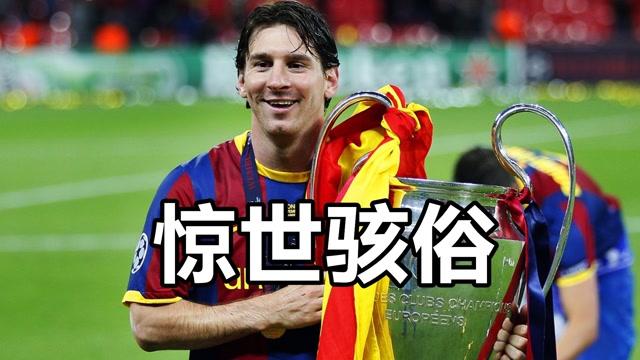 红蓝巴萨震惊世界!2011欧冠决赛,碾压曼联夺得冠军!