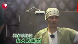 《极限挑战3》罗志祥怒吼张歆艺,我很老实又大!真不理解女人!