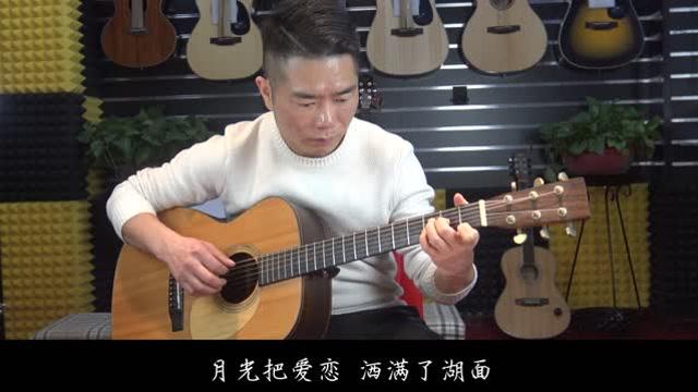 李健《贝加尔湖畔》深蓝雨吉他独奏讲解自学