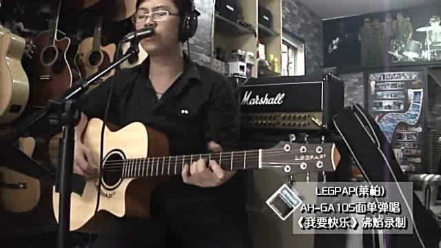 莱柏吉他AH-GA105面单弹唱试听《我要快乐》