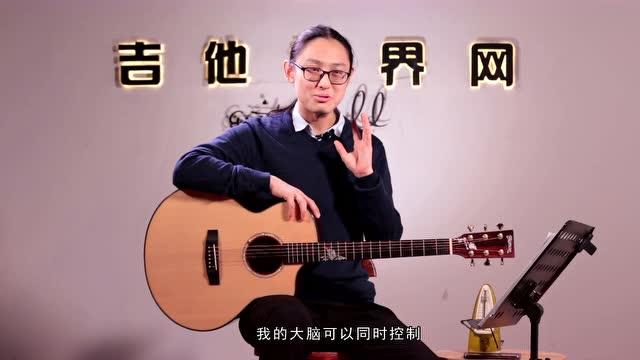 《音乐人吉他课》第七课第二部分:基本和弦指法—按和弦的技巧_音乐人吉他课