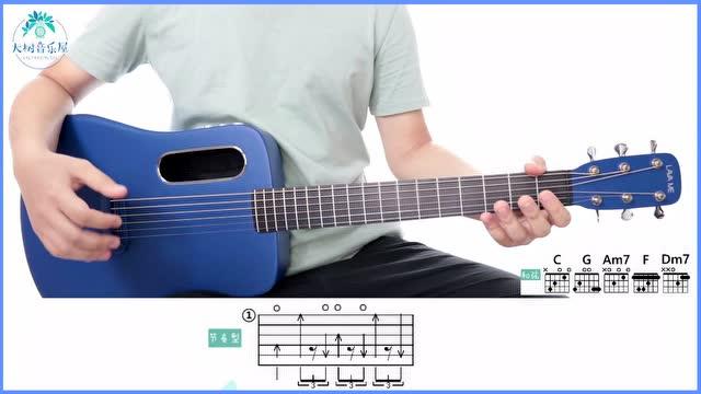 《超喜欢你》飞轮海/沈以诚-吉他弹唱教学-大树音乐屋