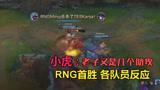 LOL:RNG战胜TES后各队员反应对比,小虎说的话,把我笑坏了