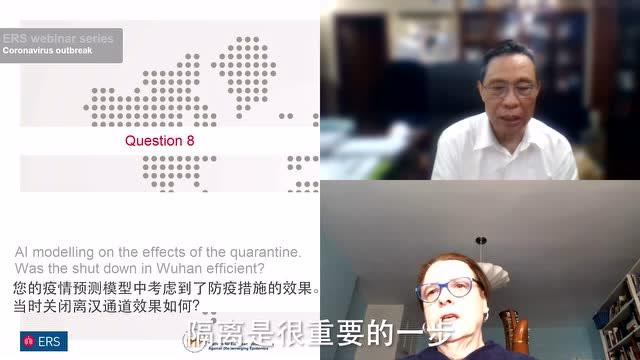 鍾南山與歐洲呼吸學會分享這些中國抗擊新冠肺炎疫情經驗