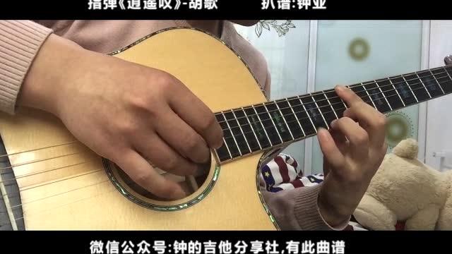 吉他指弹《逍遥叹》-胡歌