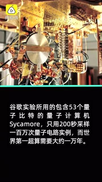谷歌稱首次實現量子霸權:超級計算機跑1萬年的運算僅需200秒