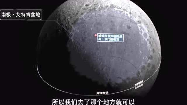 嫦娥四號爲何要落在懸崖邊上