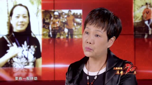 上海體育追夢70年——黃新娟