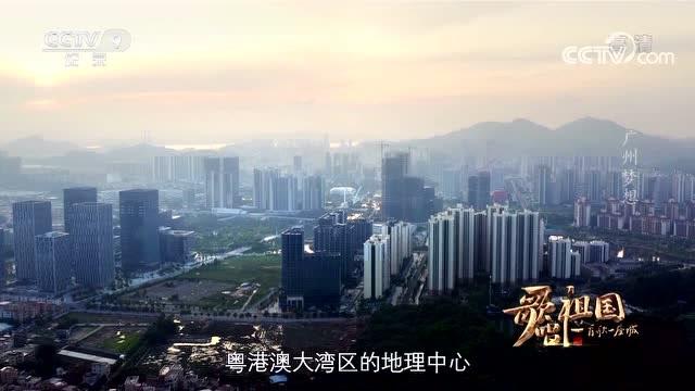 【歌唱祖國·一首歌一座城】廣東廣州 《廣州夢想》