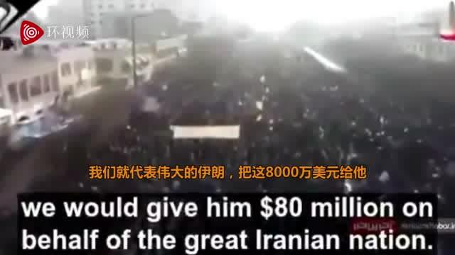 伊朗懸賞8000萬美元要特朗普人頭?非伊朗官方言論