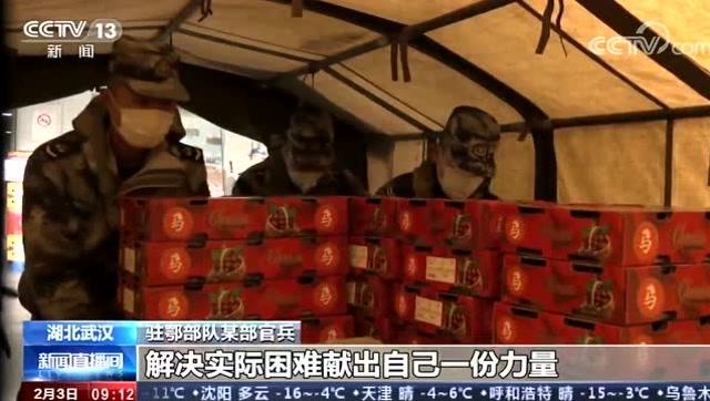 解放軍駐鄂部隊 開始承擔武漢市民生活物資配送供應任務